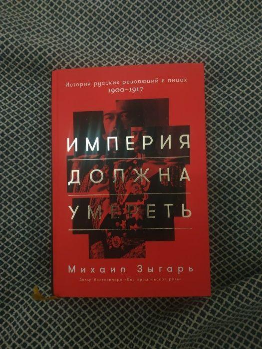 """""""империя должна умереть"""" Зыгарь НОВАЯ Киев - изображение 1"""