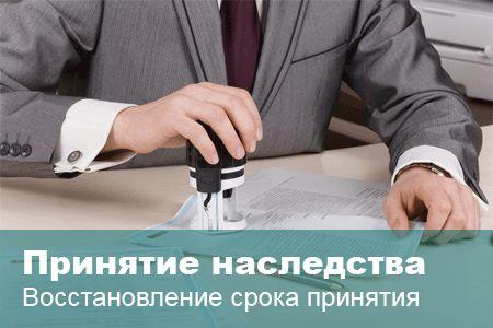 Адвокат/нотариус по НАСЛЕДСТВУ. Юридическое сопровождение недвижимости