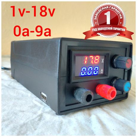 Лабораторный блок питания Регулируемый от 1 до 17v и 0 до 9а зарядное