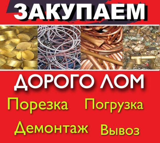 Куплю металл 7,5цена Закупаем ЛОМ металлолом