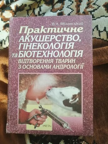 Практичне акушерство, гінекологія та біотехнологія відтворення тварин