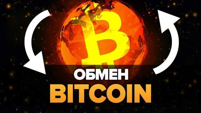 Обмен / Покупка / Продажа криптовалют. Bitcoin BTC, USDT, ETH