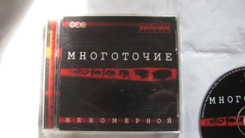 Группа Многоточие Не номерной СD - диск Харьков - изображение 1