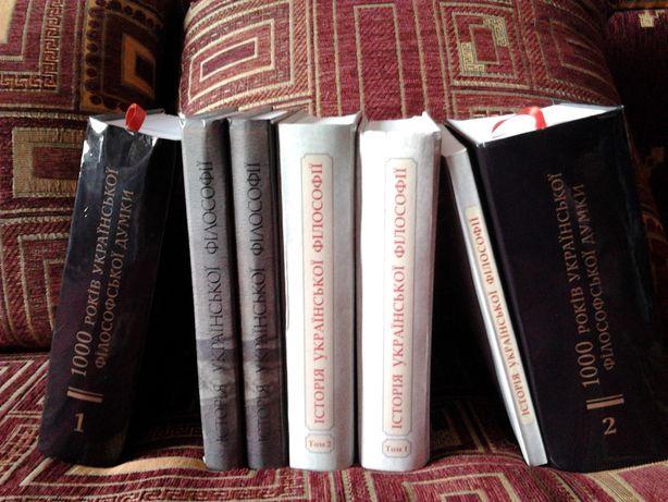 Історія української філософії (Різні видання)