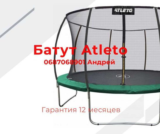 Батут Atleto 252 см с внутр. сеткой, Гарантия, Доставка Новой Почтой