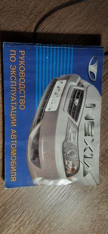 Руководство по эксплуатации автомобиля Nexia