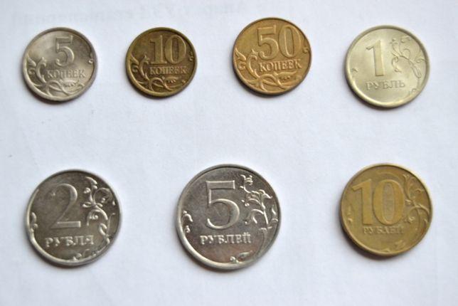 Современные разменные монеты России! 10,5,2,1 рубль и копейки:5,10,50!