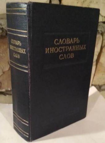 Словарь иностранных слов, 1954г
