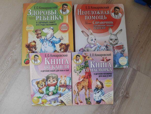 4 книги Доктора Комаровского или поштучно