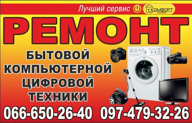 Ремонт бытовой техники в Желтых Водах и Пятихатках!