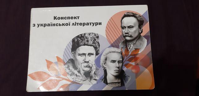 Анна Качмар конспект з української літератури