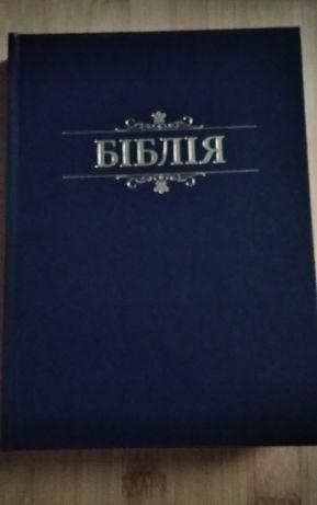 Біблія або книги Святого письма Старого та Нового Заповіту