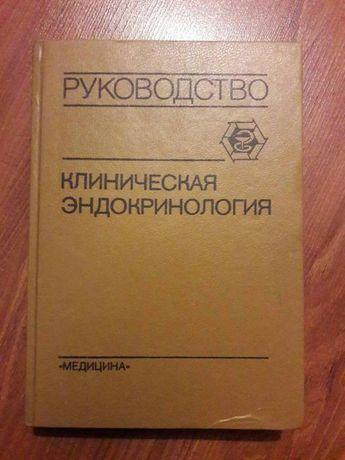 Мед. книга. Для студентов.