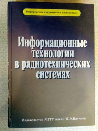 Информационные технологии в радиотехнических системах МГТУ 2011 846 с