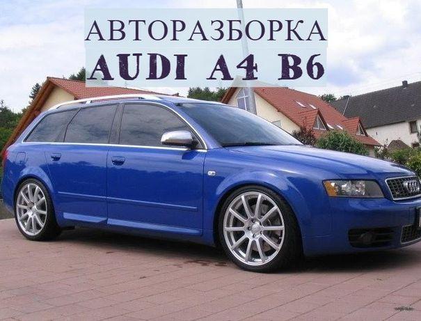 Авторазборка, запчасти Audi A4 B6 2002 2.5 tdi МКПП автошрот