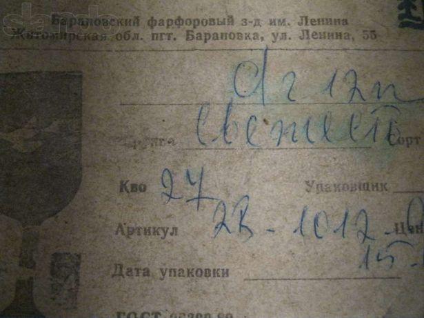 Продам эксклюзивный фарфоровый чайный сервиз \ СССР \.