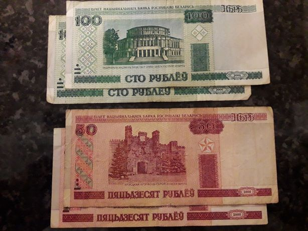 10, 20, 50, 100 рублей Беларуси 2000 года. Банкноты, купюры, боны.