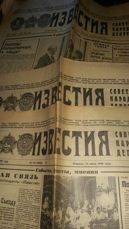 Газеты Известия,Аиф,Никопольская правда и т.д ссср 1989-90