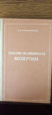 """Продам книгу """" Судебно-медицинская экспертиза"""" Рубежанский. А.Ф."""