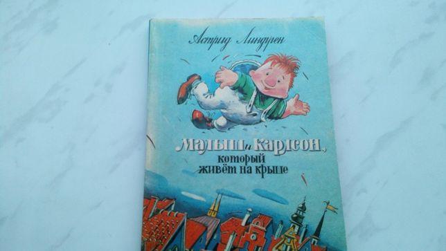 Малыш и Карлсон книга