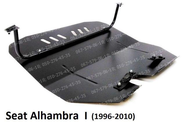 Защита двигателя Сеат Альтеа, Альхамбра, Атека, Ибица, Леон, Толедо