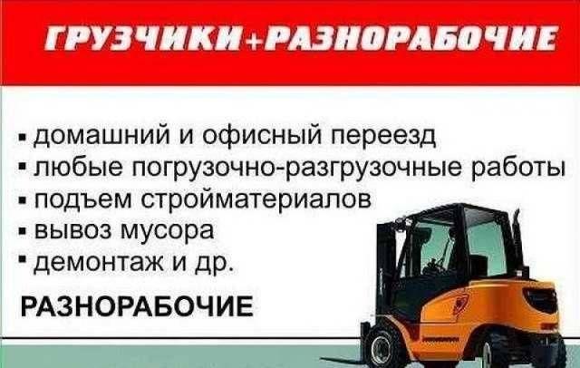 Перевозки Грузчики Демонтаж