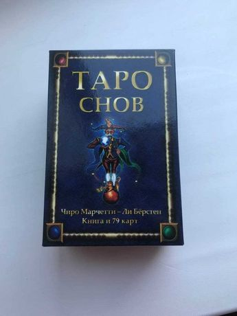 Таро Снов(Tarot of Dreams)