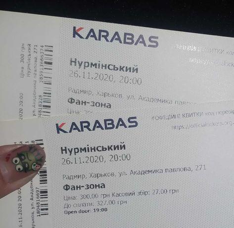 Продам билеты на концерт