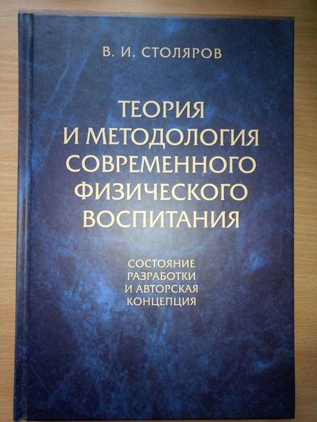 «Теория и методология современного физического воспитания»