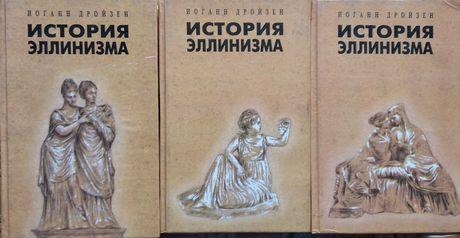 История эллинизма в 3 томах, Дройзер. Виппер История средних веков