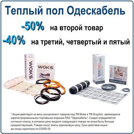 Продам Электрический теплый пол кабель маты пленка терморегулятор
