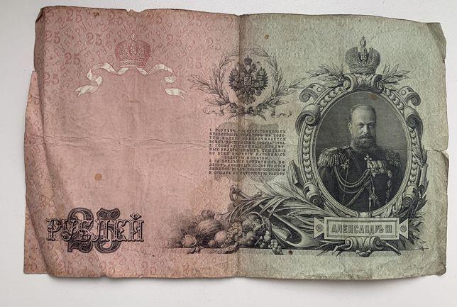 Банкнота 25 рублей 1909 года