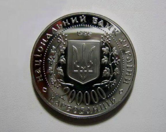 Монета двести тысяч карбованцев 200000 тысяч карбованцев 1995 год.