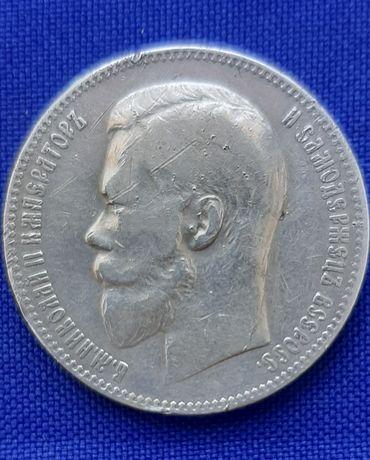 1 рубль 1899 года (Ф.З.) СЕРЕБРО