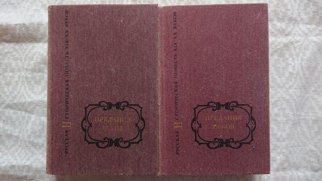 Предания веков Еще книги