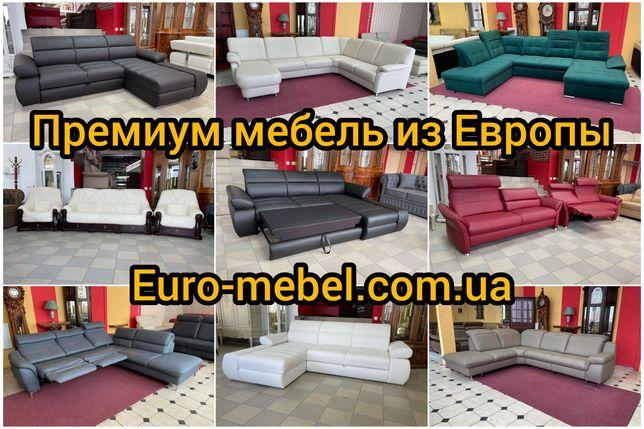 Кожаный диван из Германии шкіряний диван кожаная мебель из Европы