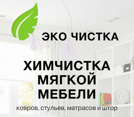 Химчистка мягкой мебел Диванов, матрасов, ковров, ковролина и штор