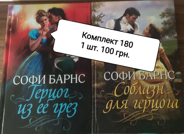 Комплекты романов Софи Бранс и Сандра Браун
