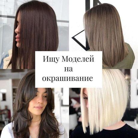 АКЦИЯ ! Окрашивание волос /Ботокс / Кератин / Стрижка / Модель