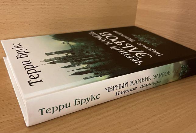 Книга «Чёрный камень эльфов. Падение Шаннары». Терри Брукс