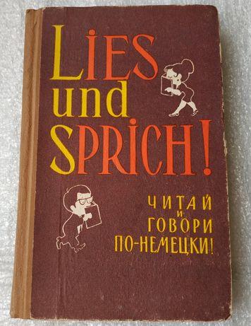 Книга Читай и говори по немецки-Lies und Sprich 1971