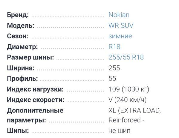 Шины Nokian R18 255/55 зимние