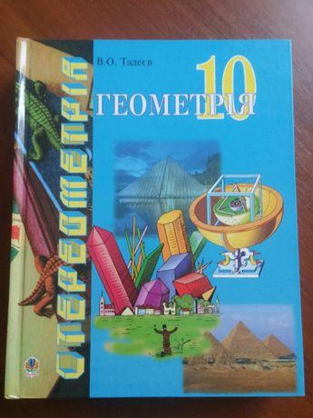 Підручник Тадеєв Геометрія 10клас геометрия