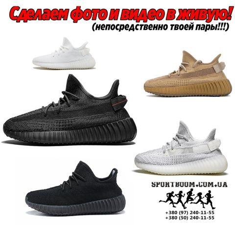 Кроссовки Adidas Yeezy Boost 350 V2 адидас Reflective рефлектив
