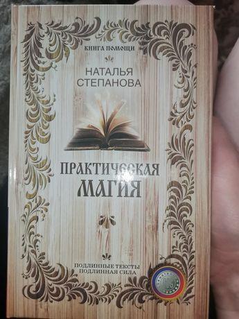 Продам книгу Наталья Степанова Практическая магия