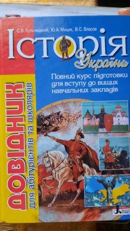 Історія України довідника для абітурієнта (Власов, Кульчицький)