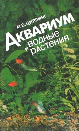 М. Б. Цирлинг Аквариум и водные растения