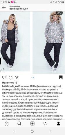 Зимний комбинезон +куртка