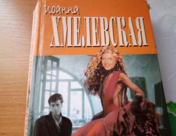 Продам книги Иоанны Хмелевской