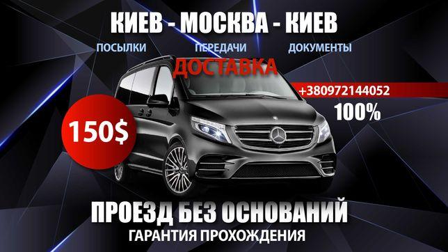 БЕЗ ОСНОВАНИЙ, КИЕВ-МОСКВА-КИЕВ, Пассажирские перевозки
